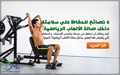 dailymedicalinfo 6 health risks to avoid at the gym 1