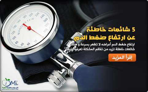 dailymedicalinfo disorders hypertension high blood pressure myths about hypertension 1