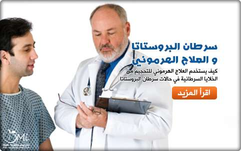 dailymedicalinfo Hormone Therapy for Prostate Cancer