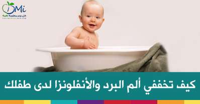 dailymedicalinfo soothe child cold flu