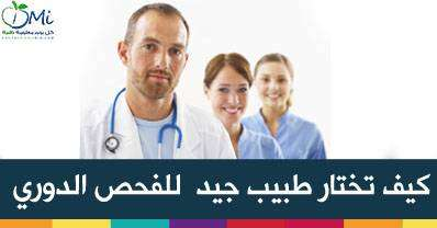 dailymedicalinfo How Good Is Your Doctor 1